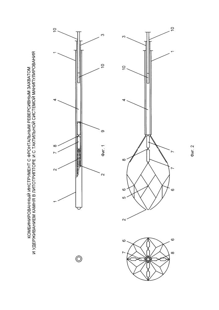 Комбинированный инструмент с фронтальным реверсивным захватом и удерживанием камня в литотрипторе и с тактильной системой манипулирования