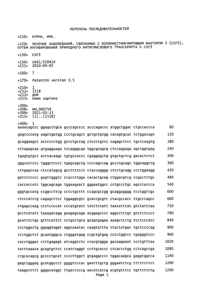 Лечение заболеваний, связанных с колониестимулирующим фактором 3 (csf3), путем ингибирования природного антисмыслового транскрипта k csf3