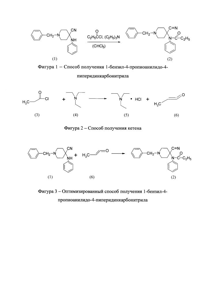 Способ получения 1-бензил-4-пропиоанилидо-4-пиперидинкарбонитрила