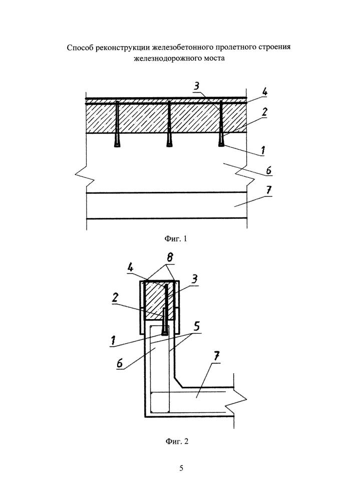 Способ реконструкции железобетонного пролетного строения железнодорожного моста