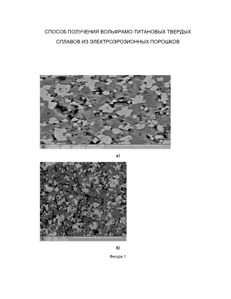 Способ получения заготовок вольфрамо-титанового твердого сплава