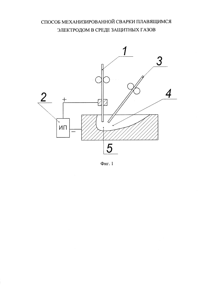 Способ механизированной сварки плавящимся электродом в среде защитных газов