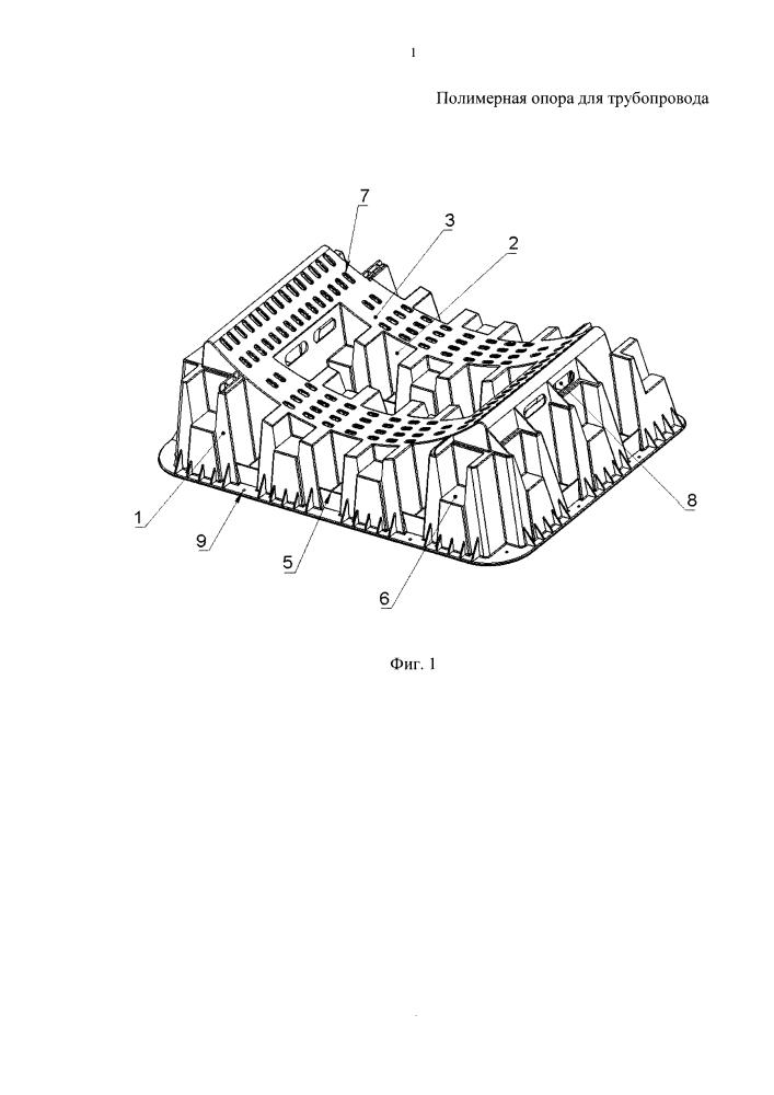 Полимерная опора для трубопровода