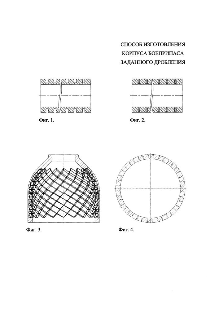 Способ изготовления корпуса боеприпаса заданного дробления
