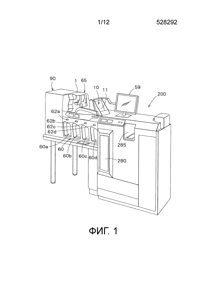 Устройство обработки бумажных листов, устройство управления и способ обработки бумажных листов