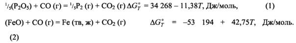 Способ дефосфорации железных руд и концентратов
