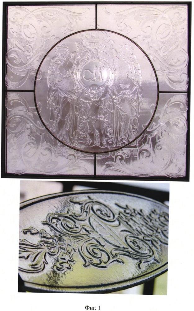 Способ декоративно-художественной обработки стекла