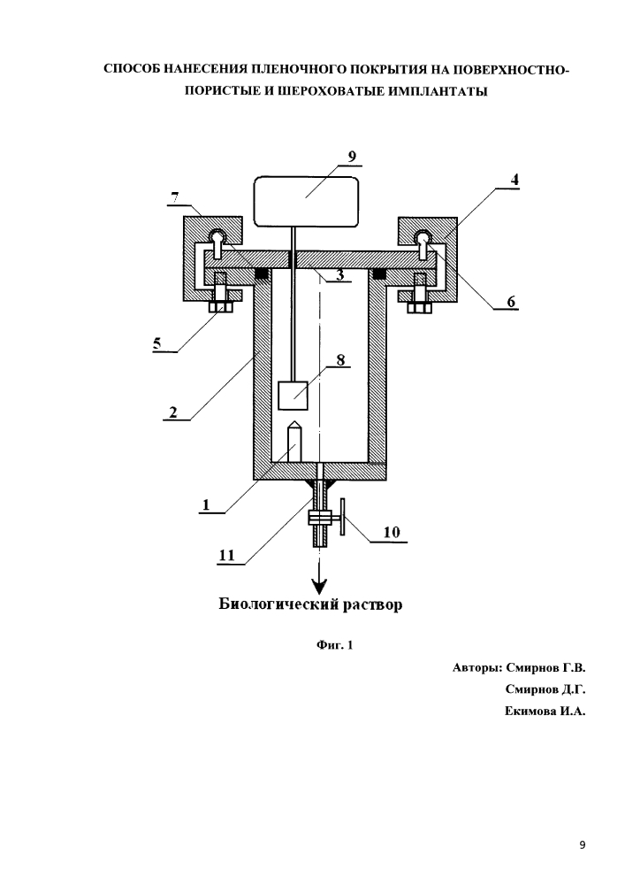 Способ нанесения плёночного покрытия на поверхностно-пористые и шероховатые имплантанты