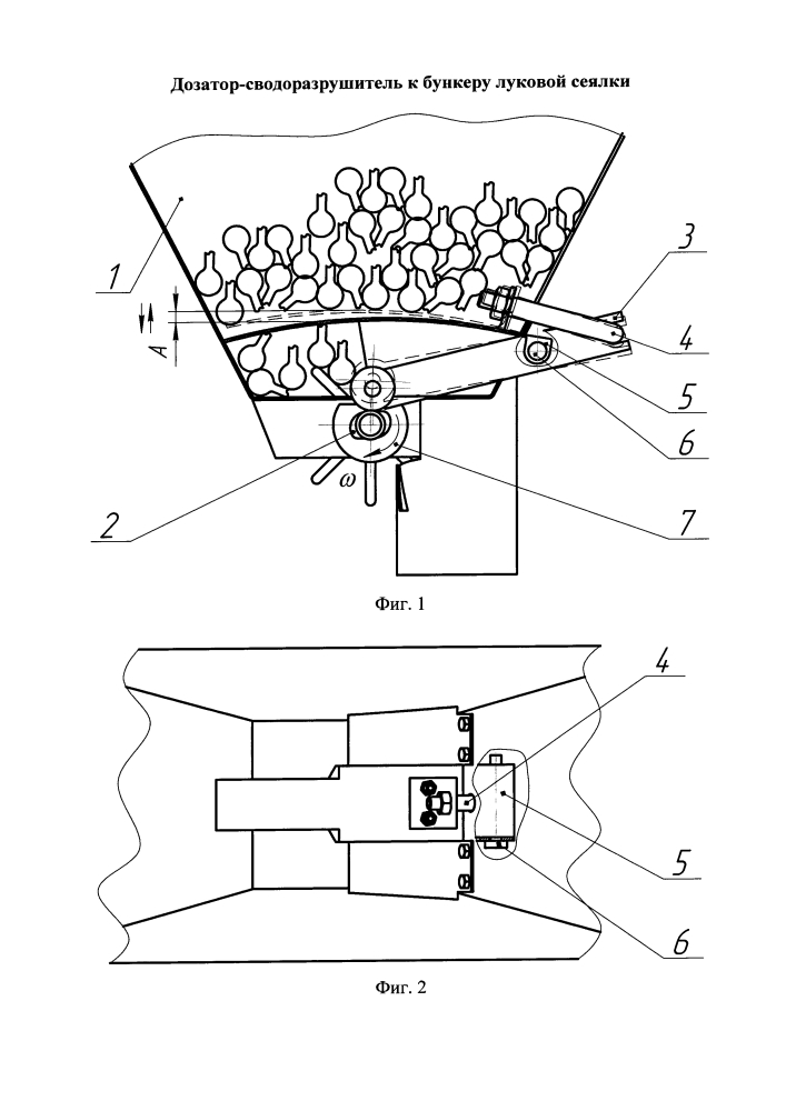 Дозатор-сводоразрушитель к бункеру луковой сеялки