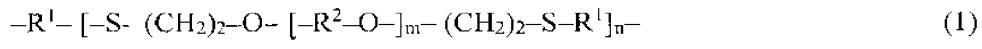 Серосодержащие полимеры и эпоксидные композиции с контролируемым высвобождением, катализируемым амином