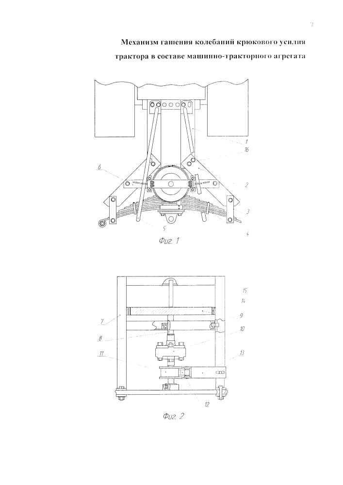 Механизм гашения колебаний крюкового усилия трактора в составе машинно-тракторного агрегата