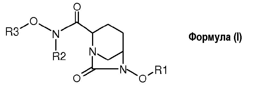 Производные 1,6-диазабицикло[3.2.1]октан-7-она и их применение для лечения бактериальных инфекций