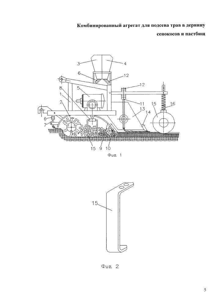 Комбинированный агрегат для подсева трав в дернину сенокосов и пастбищ