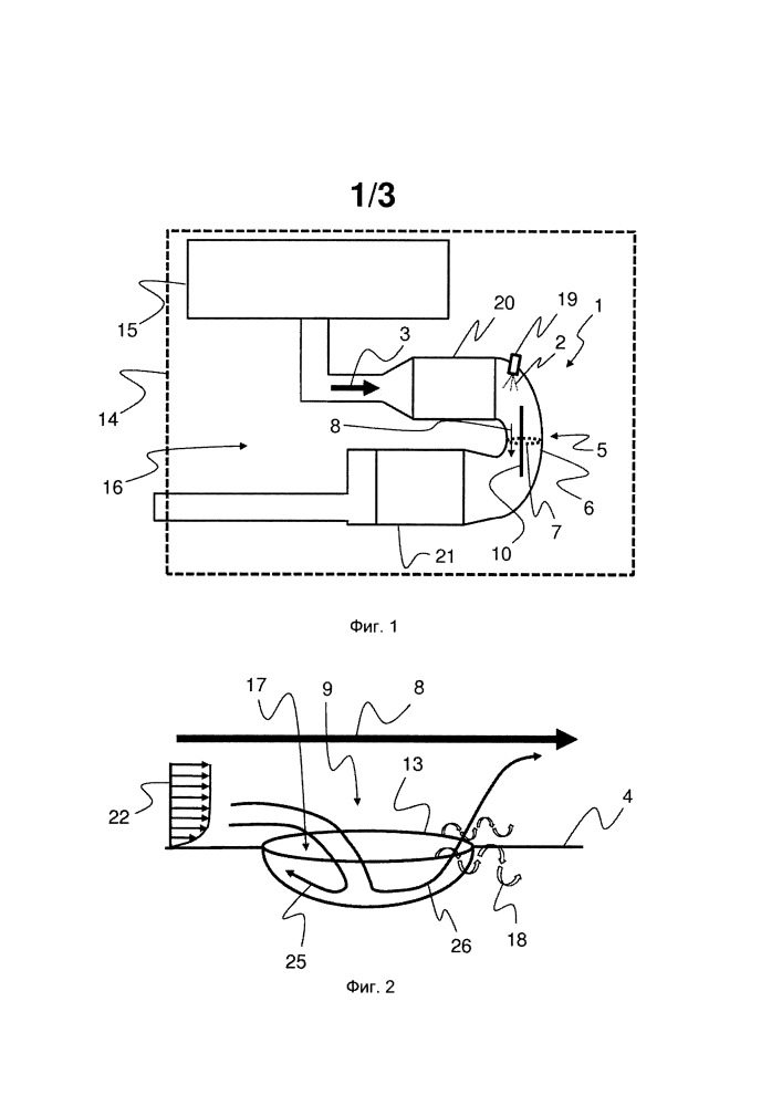 Смесительное устройство для перемешивания отработавших газов и восстановителя