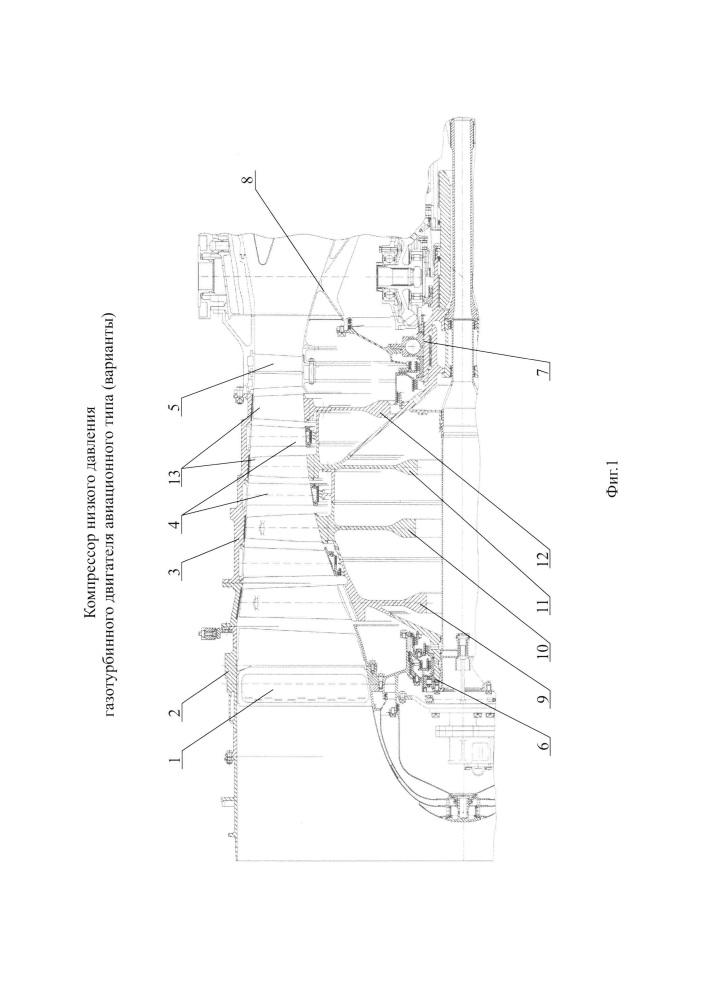 Компрессор низкого давления газотурбинного двигателя авиационного типа (варианты)