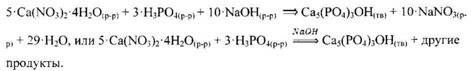 Способ получения наногидроксиапатита
