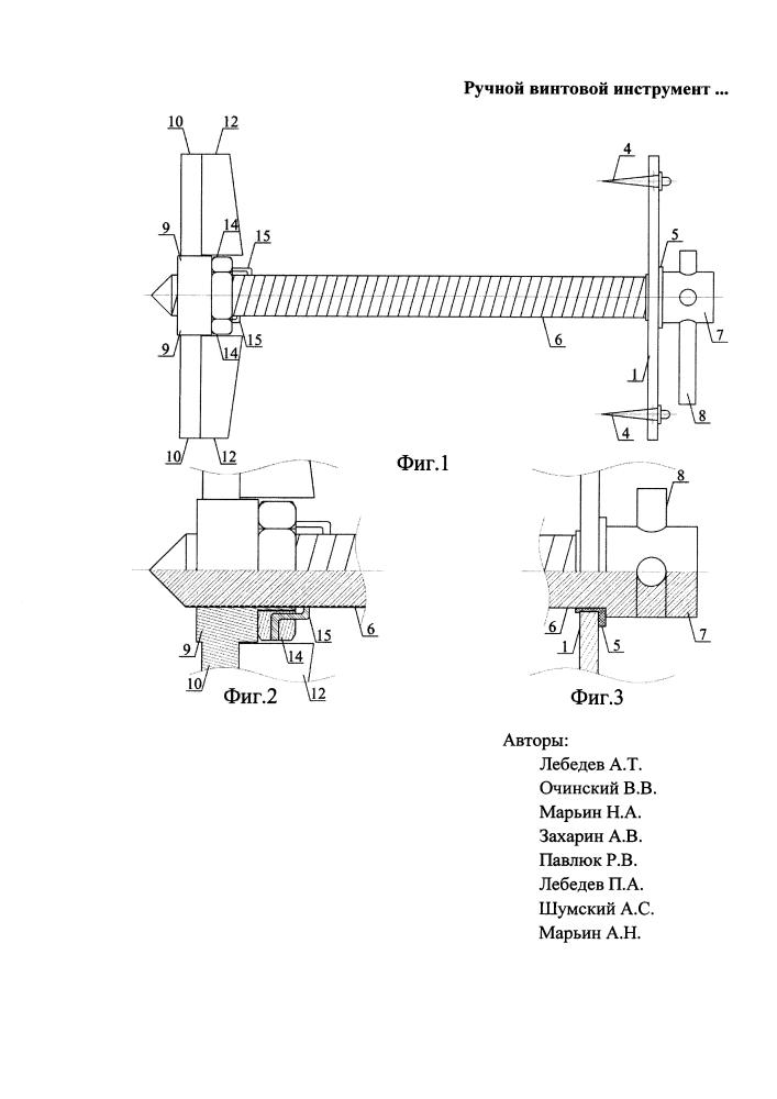 Ручной винтовой инструмент для разделения на части рулона сена