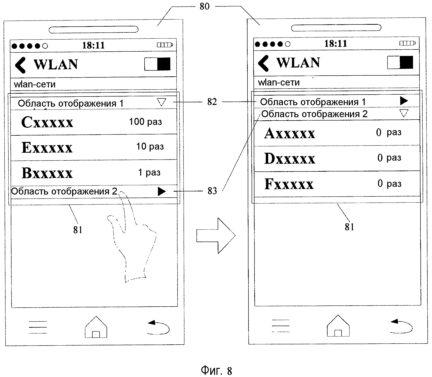 Способ и устройство для представления списка точек доступа