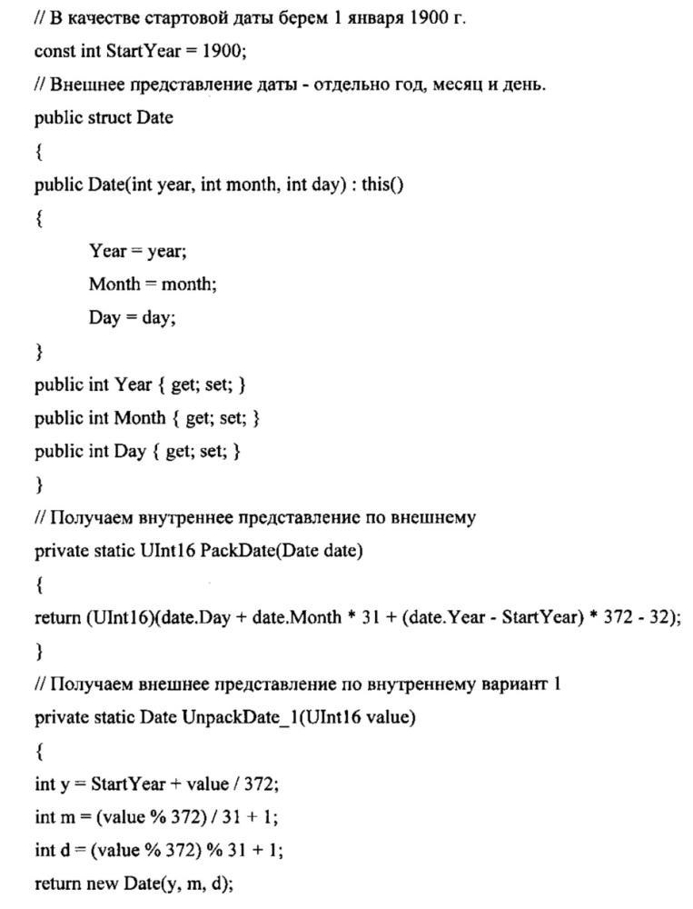 Способ кодирования и вычисления даты с использованием упрощенного формата в цифровых устройствах