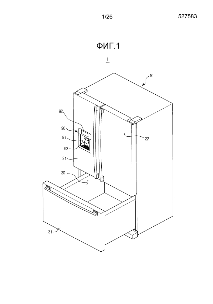 Холодильник, оснащенный устройством для изготовления газированной воды