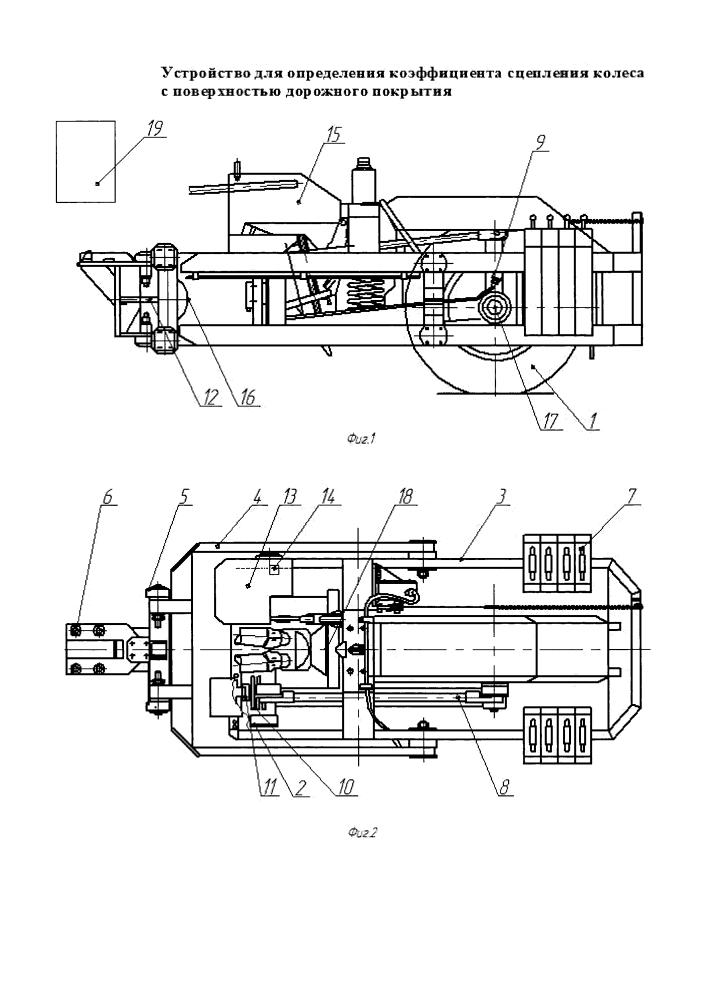 Устройство для определения коэффициента сцепления колеса с поверхностью дорожного покрытия