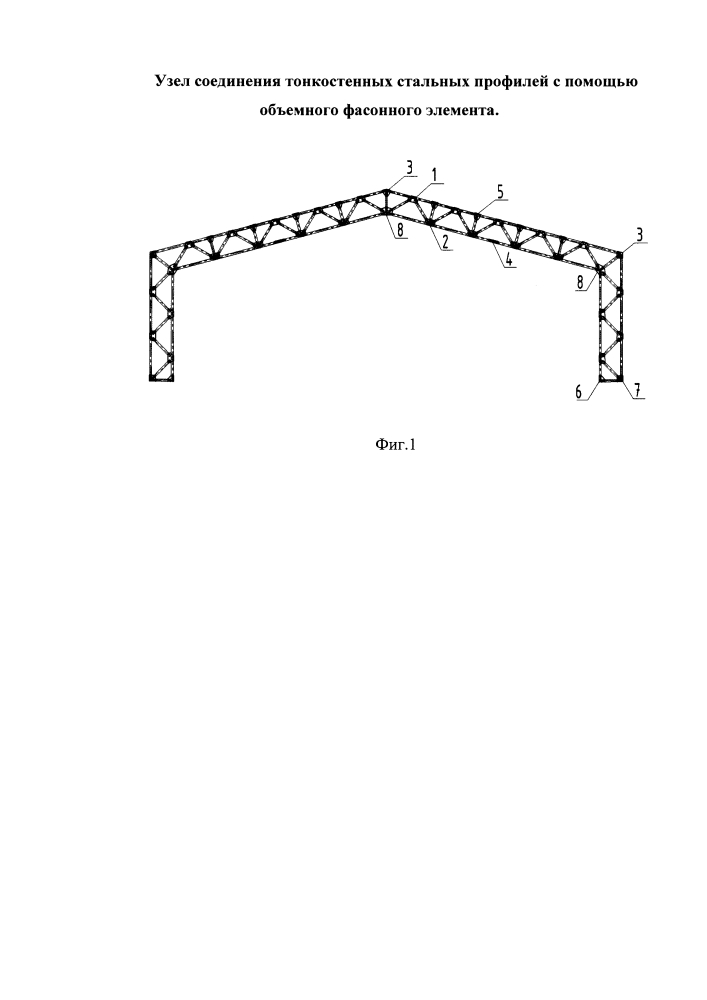 Узел соединения тонкостенных стальных профилей с помощью объемного фасонного элемента