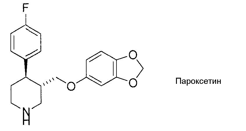 Производное пароксетина