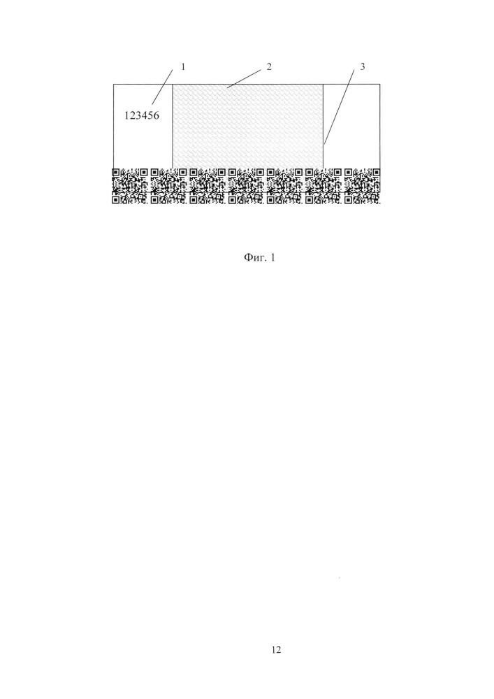 Способ изготовления ценного документа, защищенного от частичной подделки, и полученный документ