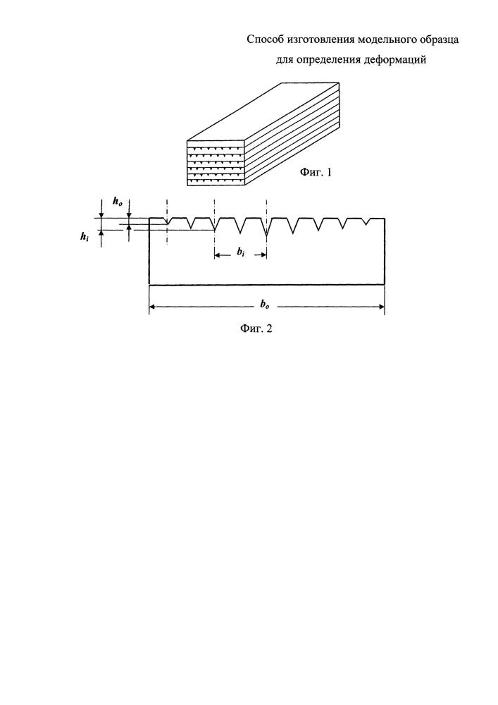 Способ изготовления модельного образца для определения деформаций
