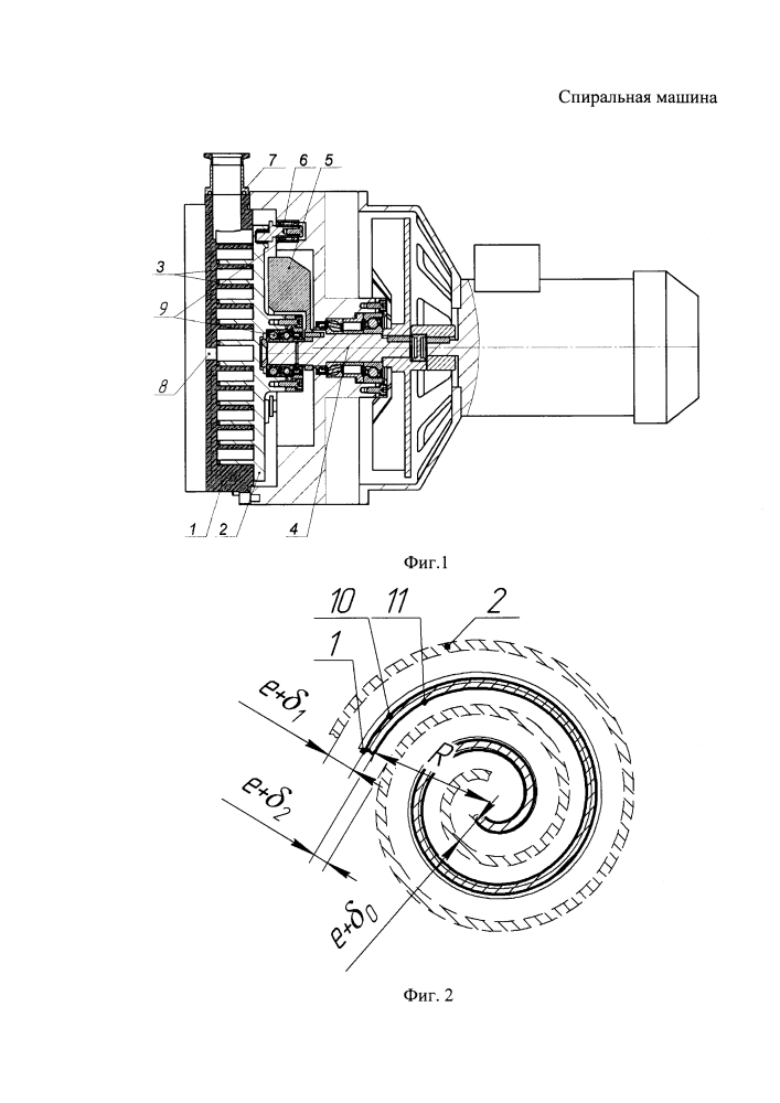Спиральная машина