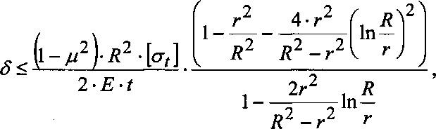 Способ стабилизации геометрических параметров деталей
