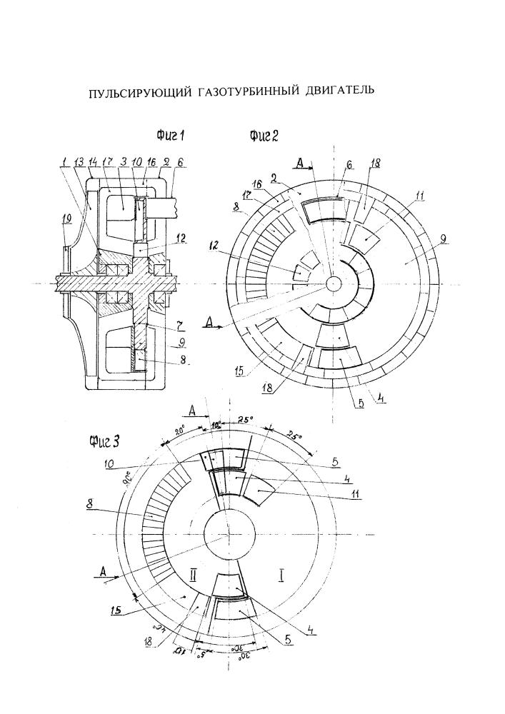 Пульсирующий газотурбинный двигатель