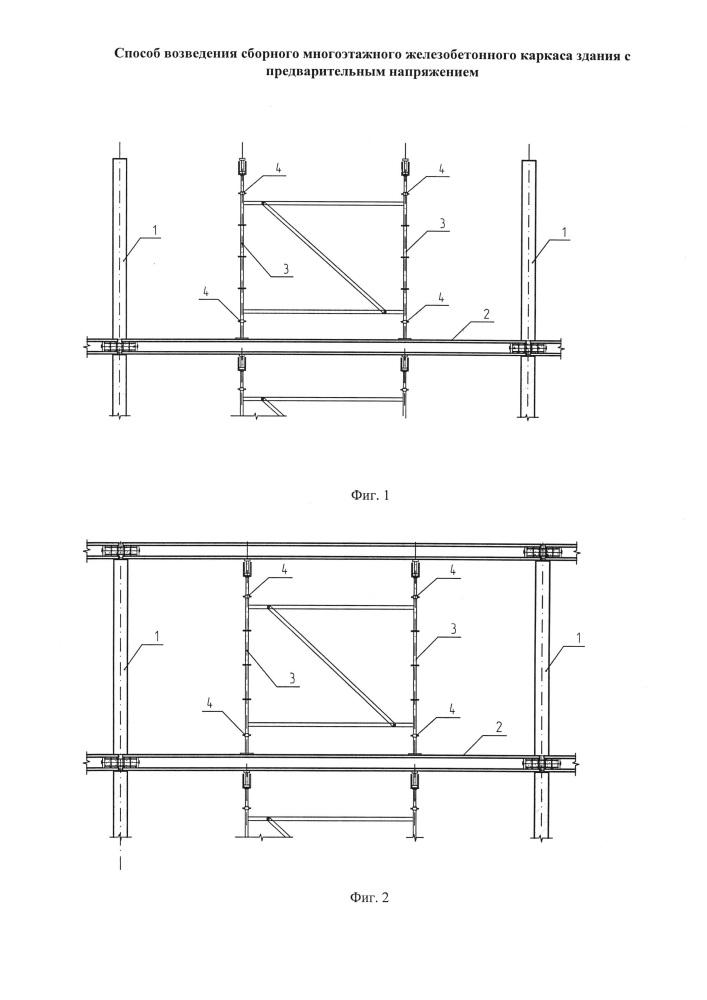 Способ возведения сборного многоэтажного железобетонного каркаса здания с предварительным напряжением