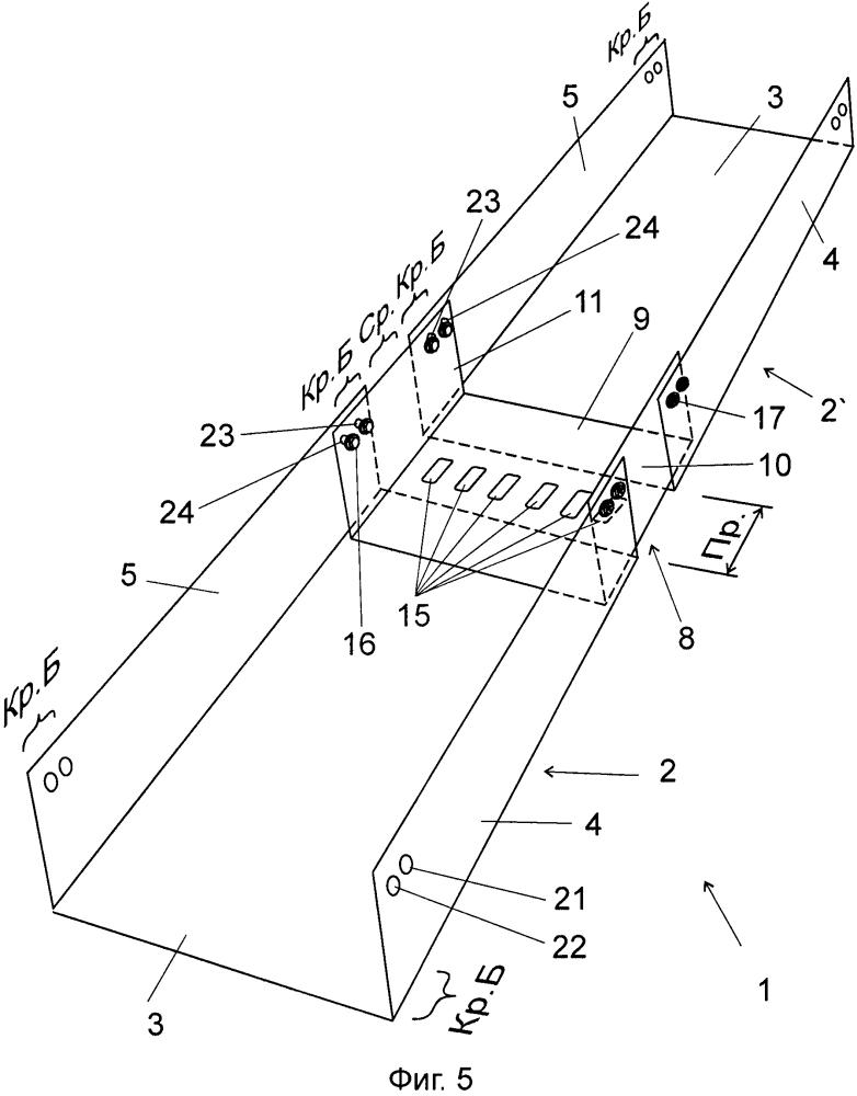 Кабельный лоток и соединитель для кабельного лотка