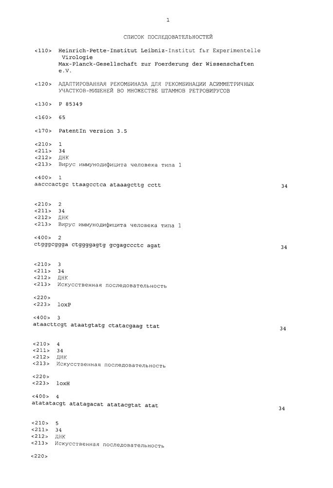 Адаптированная рекомбиназа для рекомбинации асимметричных участков-мишеней во множестве штаммов ретровирусов