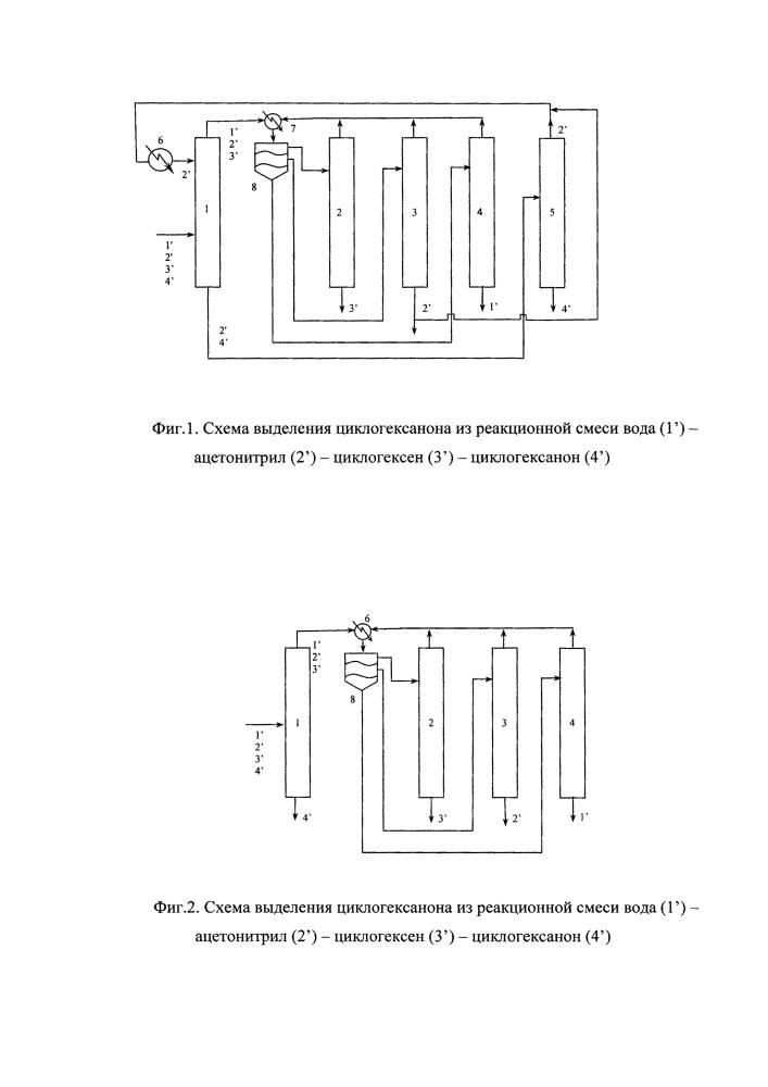 Способ выделения циклогексанона из реакционной смеси вода - ацетонитрил - циклогексен - циклогексанон