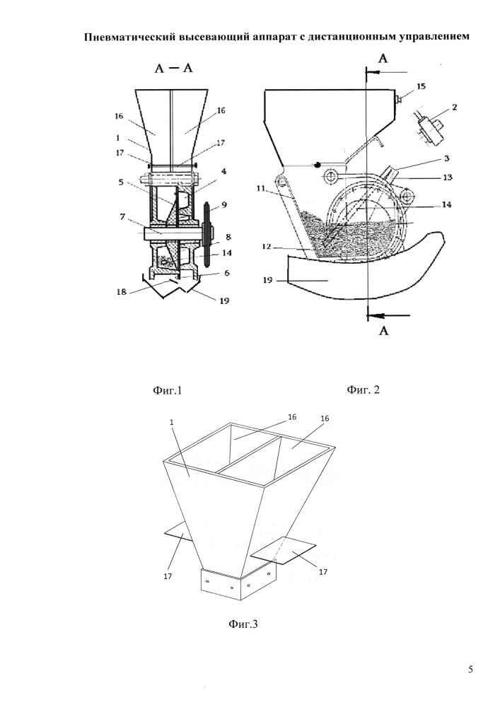 Пневматический высевающий аппарат с дистанционным управлением
