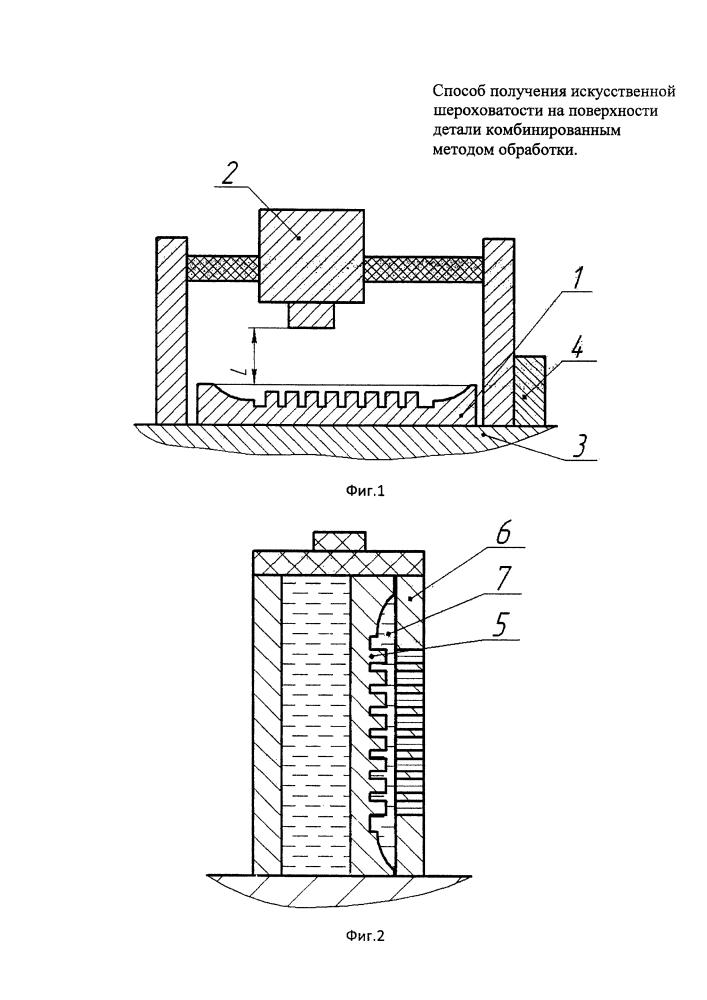 Способ получения искусственной шероховатости на поверхности детали комбинированным методом обработки