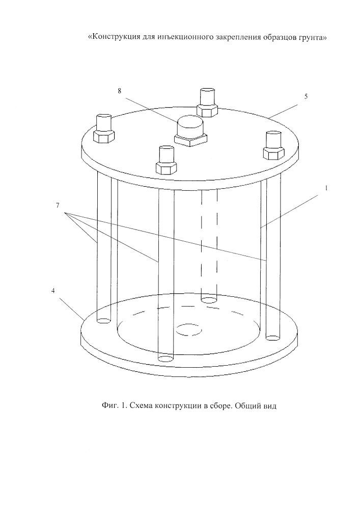 Конструкция для инъекционного закрепления образцов грунта