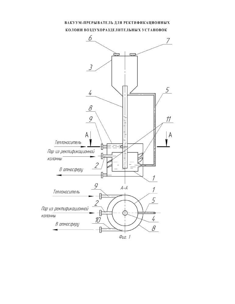 Вакуум-прерыватель для ректификационных колонн воздухоразделительных установок