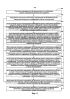 Способ и устройство обновления данных электронного документа