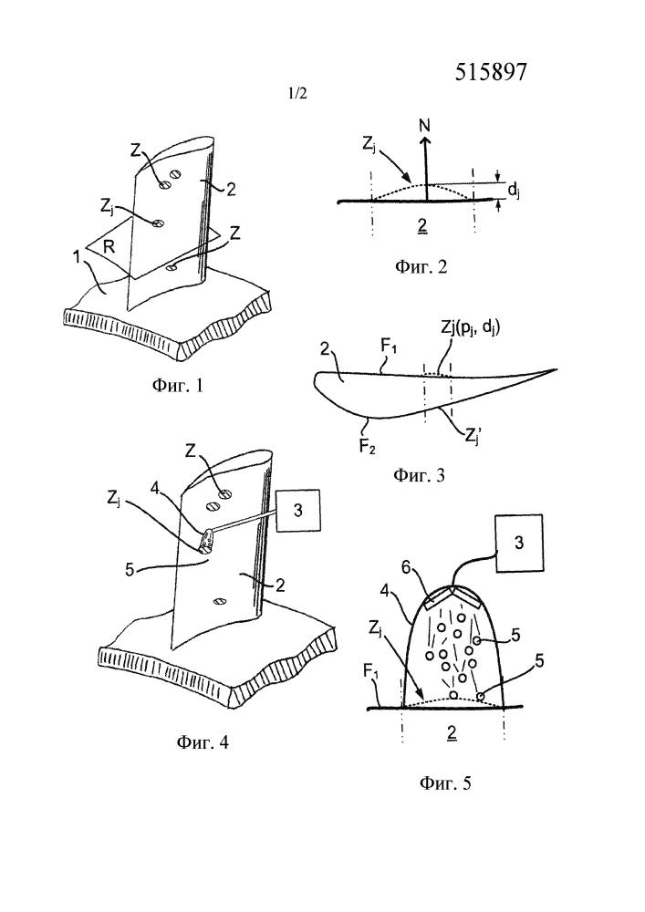 Способ восстановления первоначальной формы лопатки турбомашины, содержащей по меньшей мере одну деформированную зону, путем дробеструйной обработки