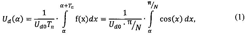 Способ регулирования выходного напряжения управляемого выпрямителя на базе трансформатора с вращающимся магнитным полем с любым числом секций круговой обмотки