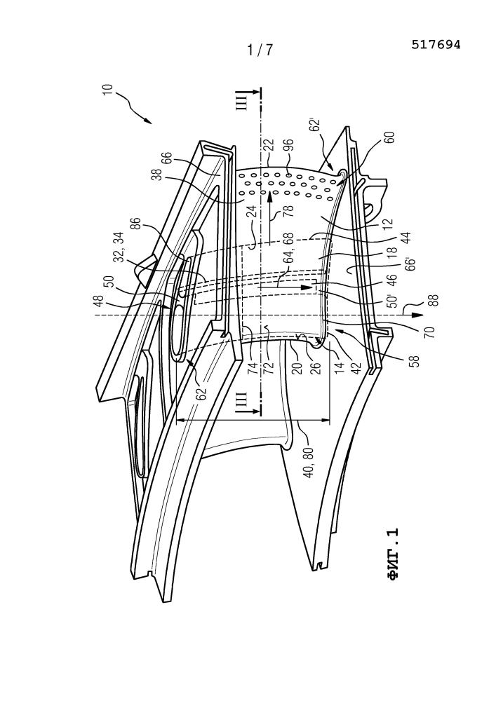 Струйно-дефлекторное охлаждение рабочих или направляющих лопаток турбины