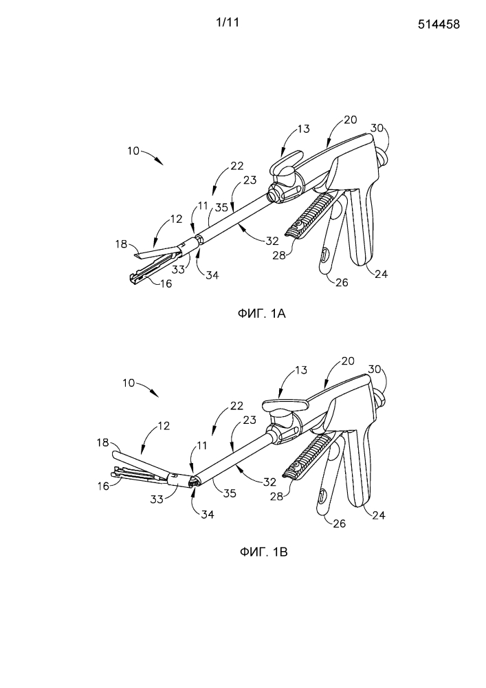 Хирургический сшивающий аппарат с приспособлением для наложения вспомогательного материала