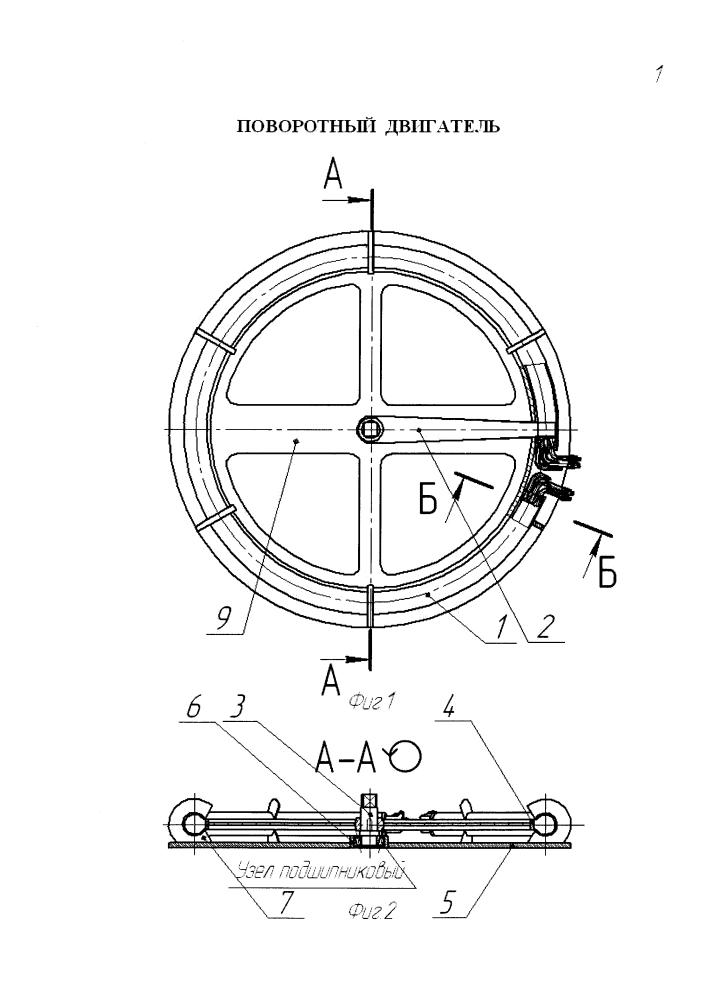 Поворотный двигатель