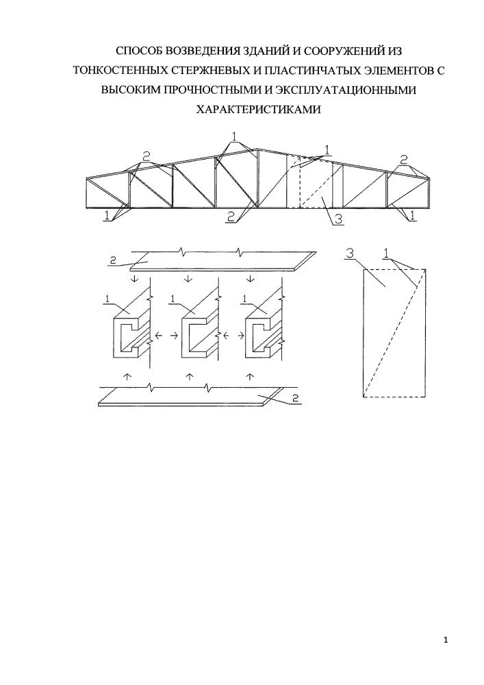 Способ возведения зданий и сооружений из тонкостенных стержневых и пластинчатых элементов с высокими прочностными и эксплуатационными характеристиками