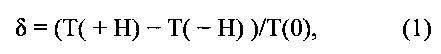 Способ модуляции интенсивности электромагнитного излучения с помощью магнитоплазмонного кристалла