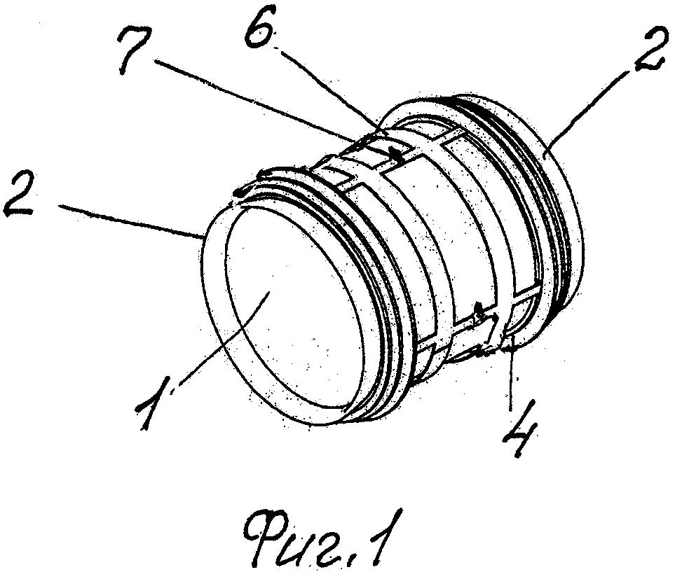 Устройство для защиты внутреннего сварного шва трубопровода