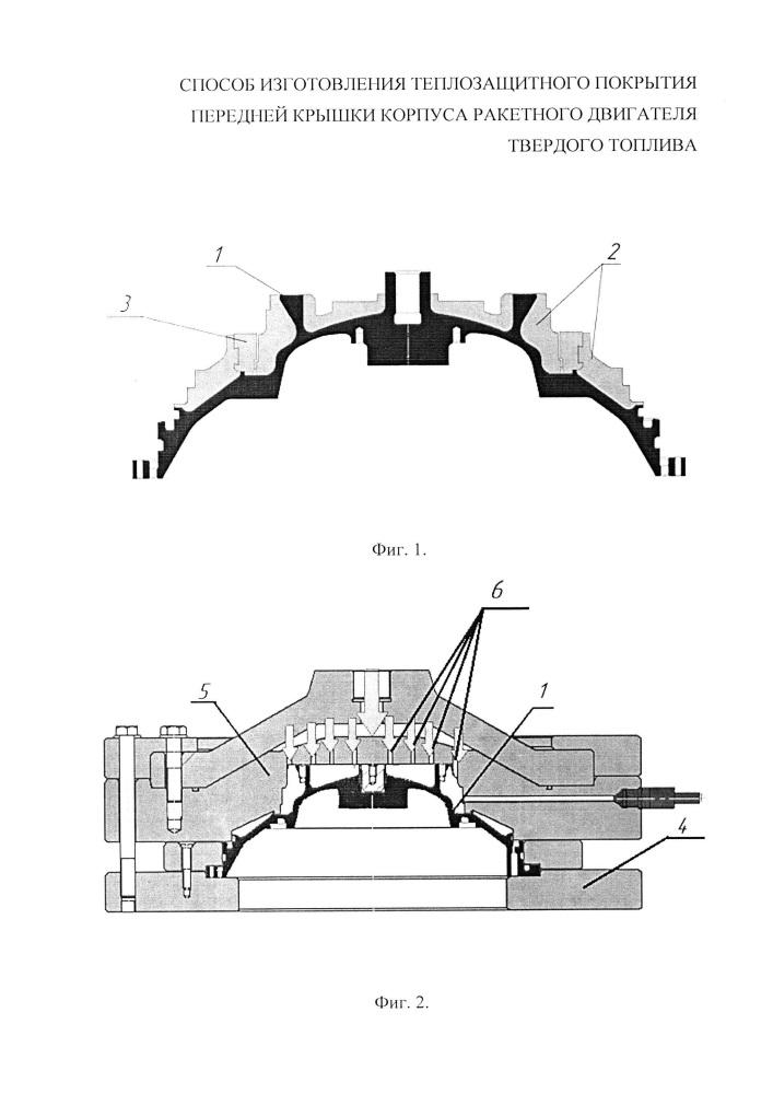 Способ изготовления теплозащитного покрытия передней крышки корпуса ракетного двигателя твердого топлива